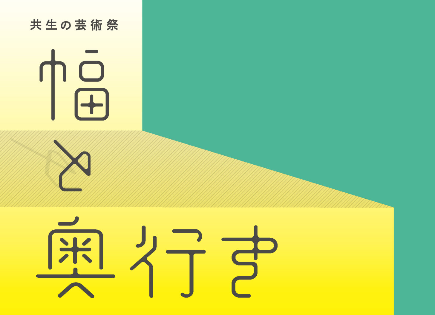 共生の芸術祭「幅と奥行き」 京都府立文化芸術会館会場