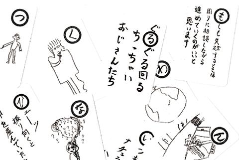 ハーモニー/新・幻聴妄想かるた