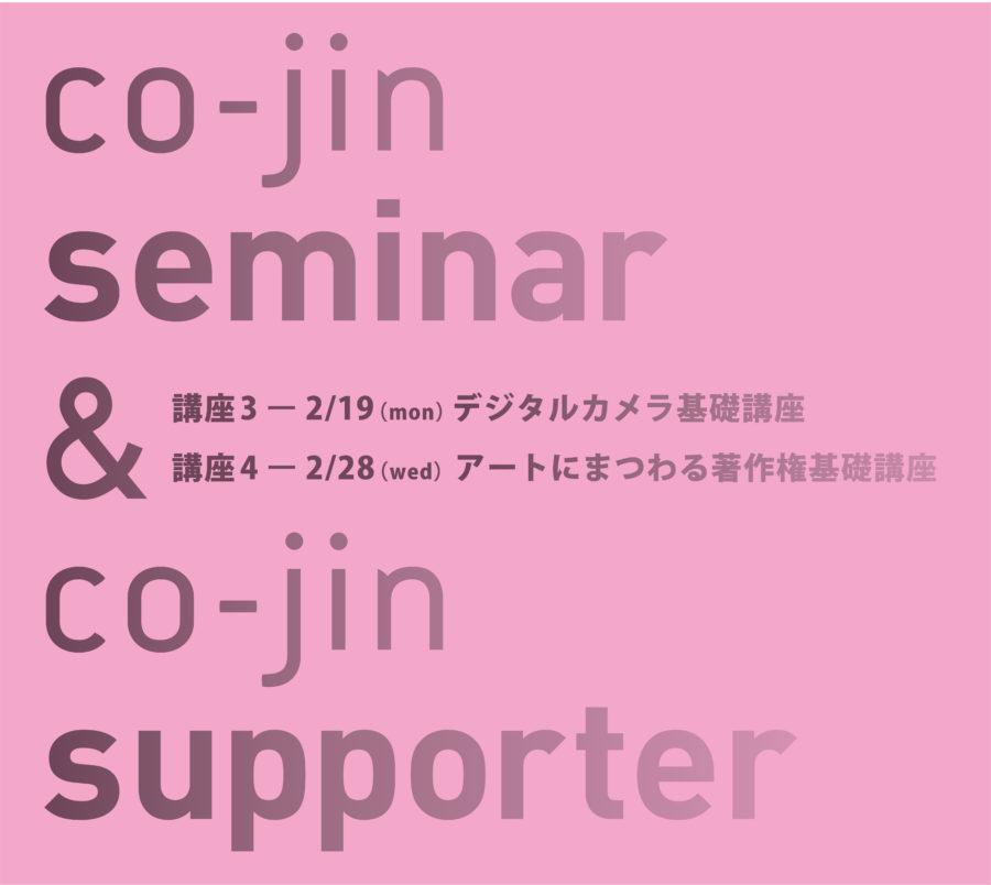 co-jin講座(3,4)&サポーター募集 参加無料