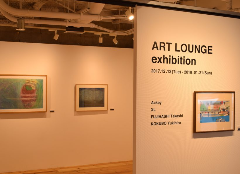 ART LOUNGE exhibition