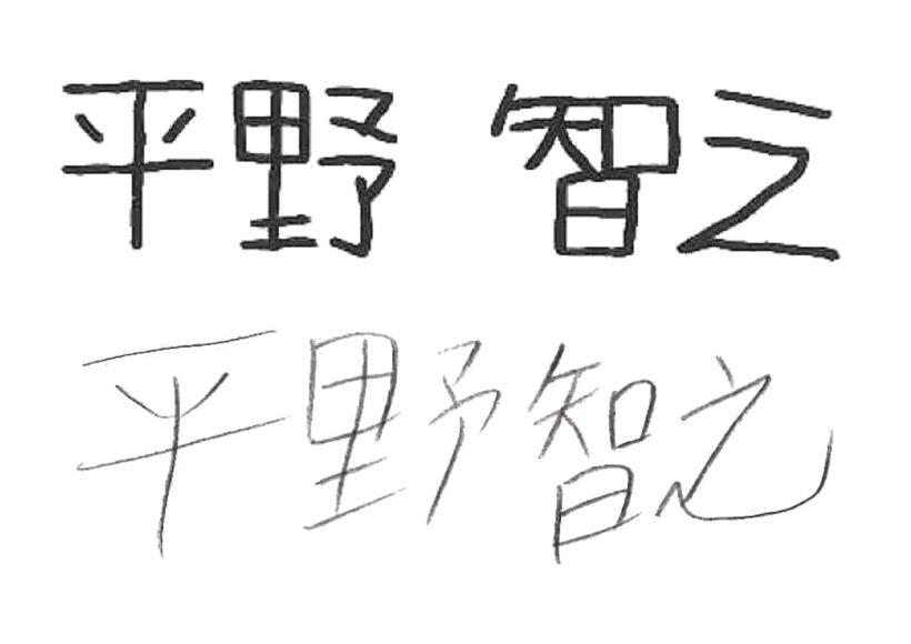 上:平野智之(東京)下:平野智之(神戸)