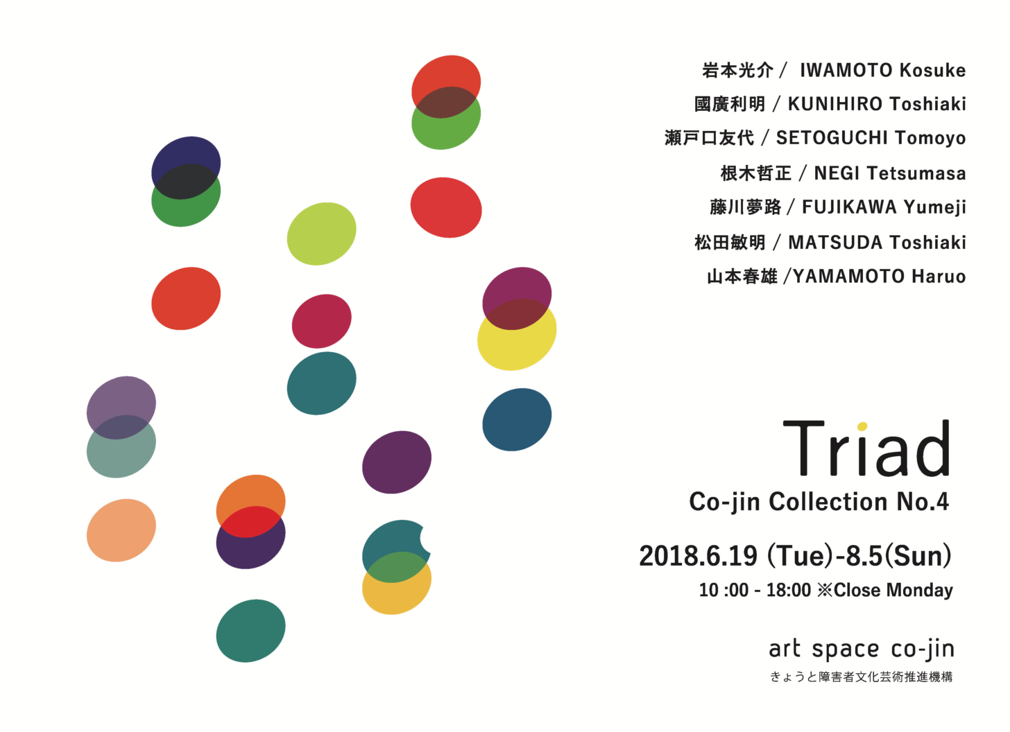 Co-jin Collection-コジコレ- No.4 Triad