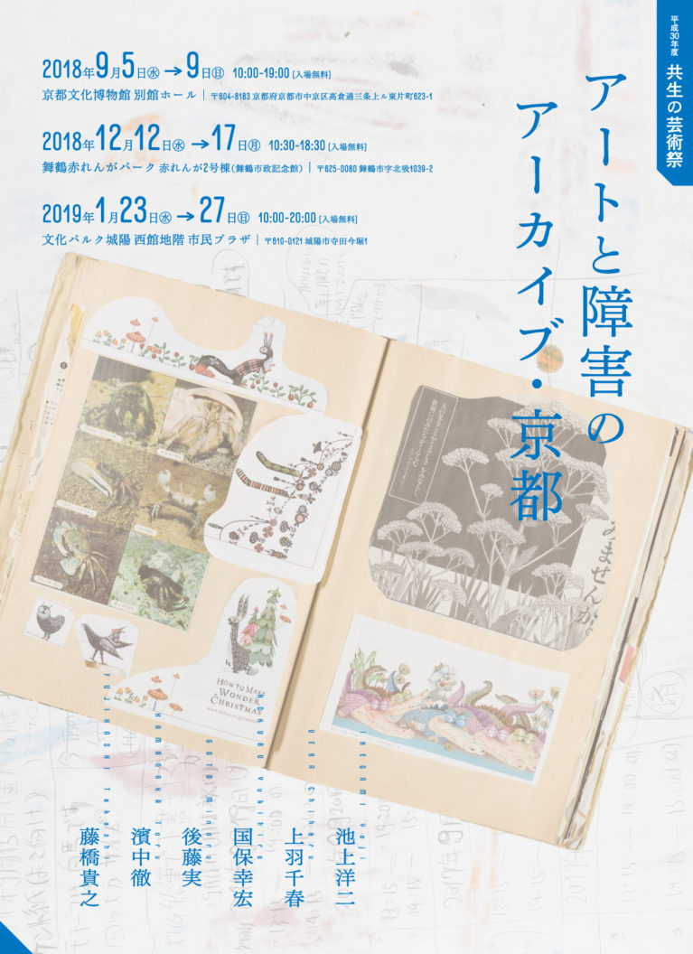 平成30年度 共生の芸術祭「アートと障害のアーカイブ・京都」巡回展:於 舞鶴赤れんがパーク