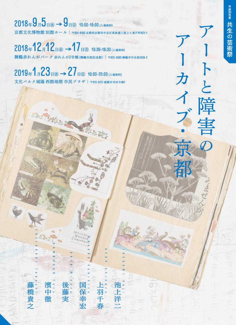 平成30年度 共生の芸術祭「アートと障害のアーカイブ・京都」巡回展:於 文化パルク城陽