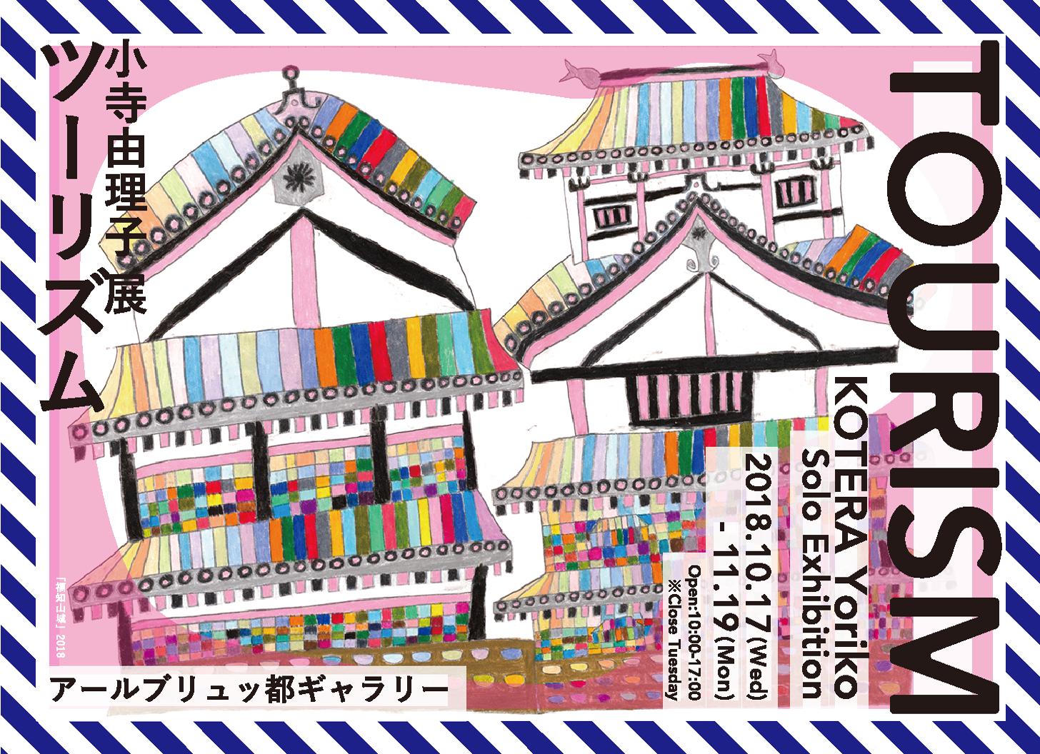 TOURISM / ツーリズム 小寺由理子 展