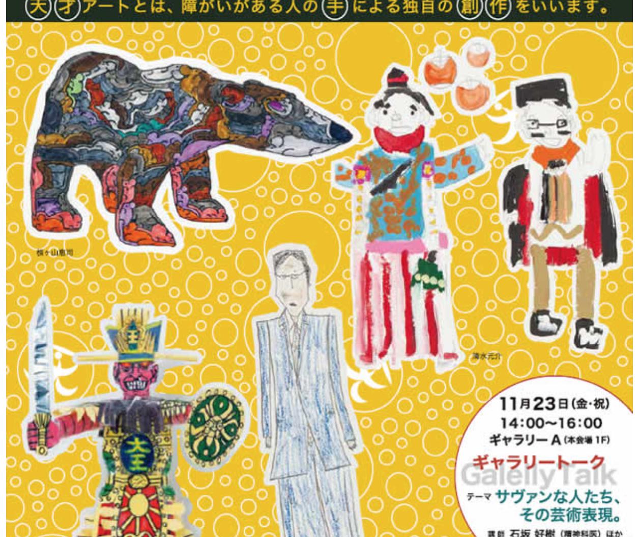 第7回 天才アート展2018