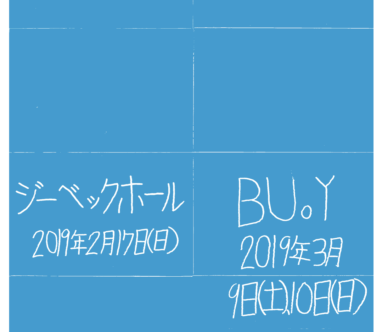 """共創の舞踊劇「カエル・アイル・オイル(仮)」""""Kaeru,Air and Oil(Beta)"""" 東京公演"""