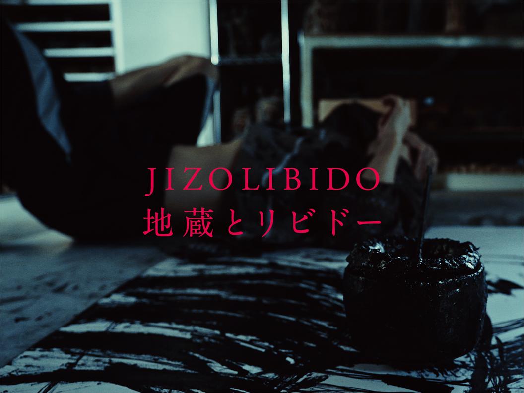 「地蔵とリビドー」上映@東京