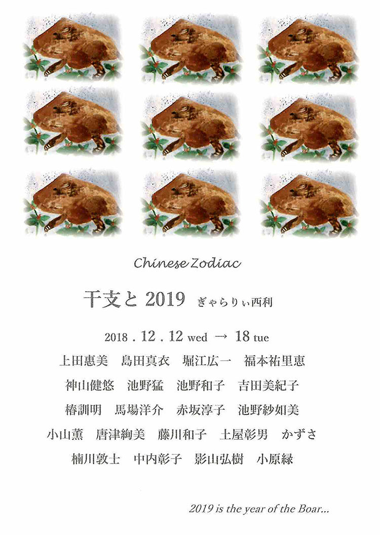 干支と2019 Chinese zodiac