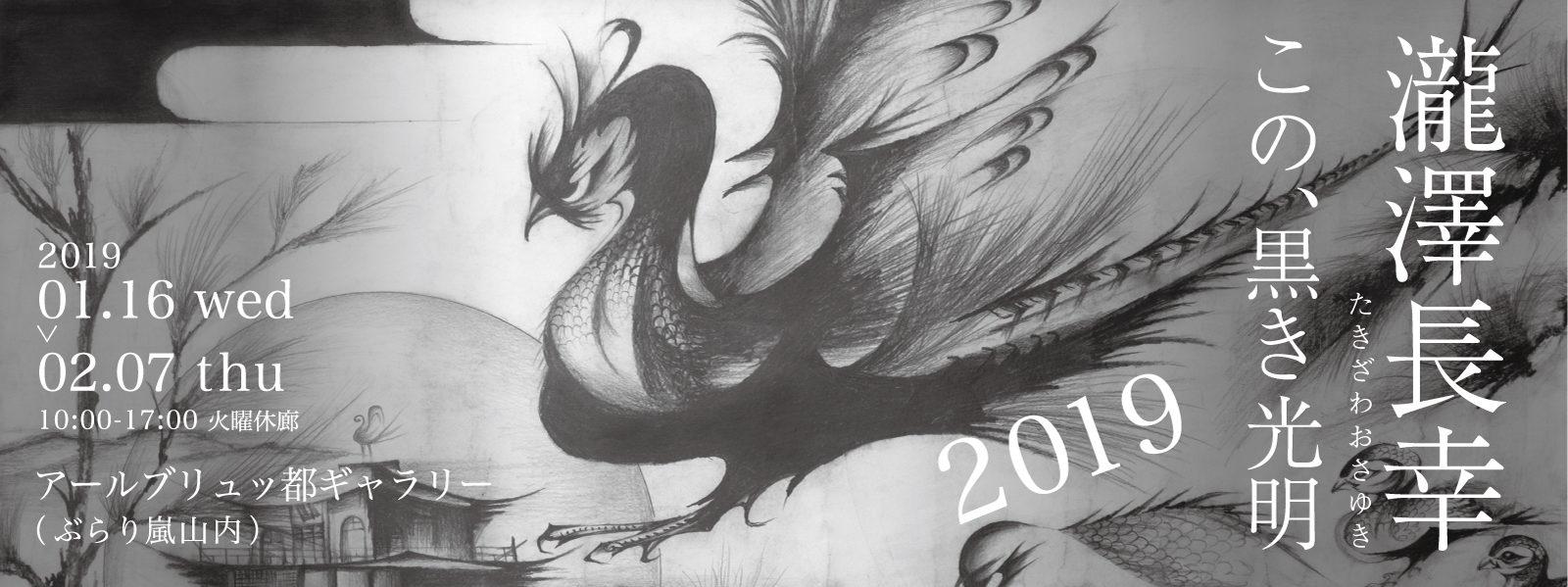 「この、黒き光明 2019」 於アールブリュッ都ギャラリー(ぶらり嵐山内) 2019.1.16-2019.2.7