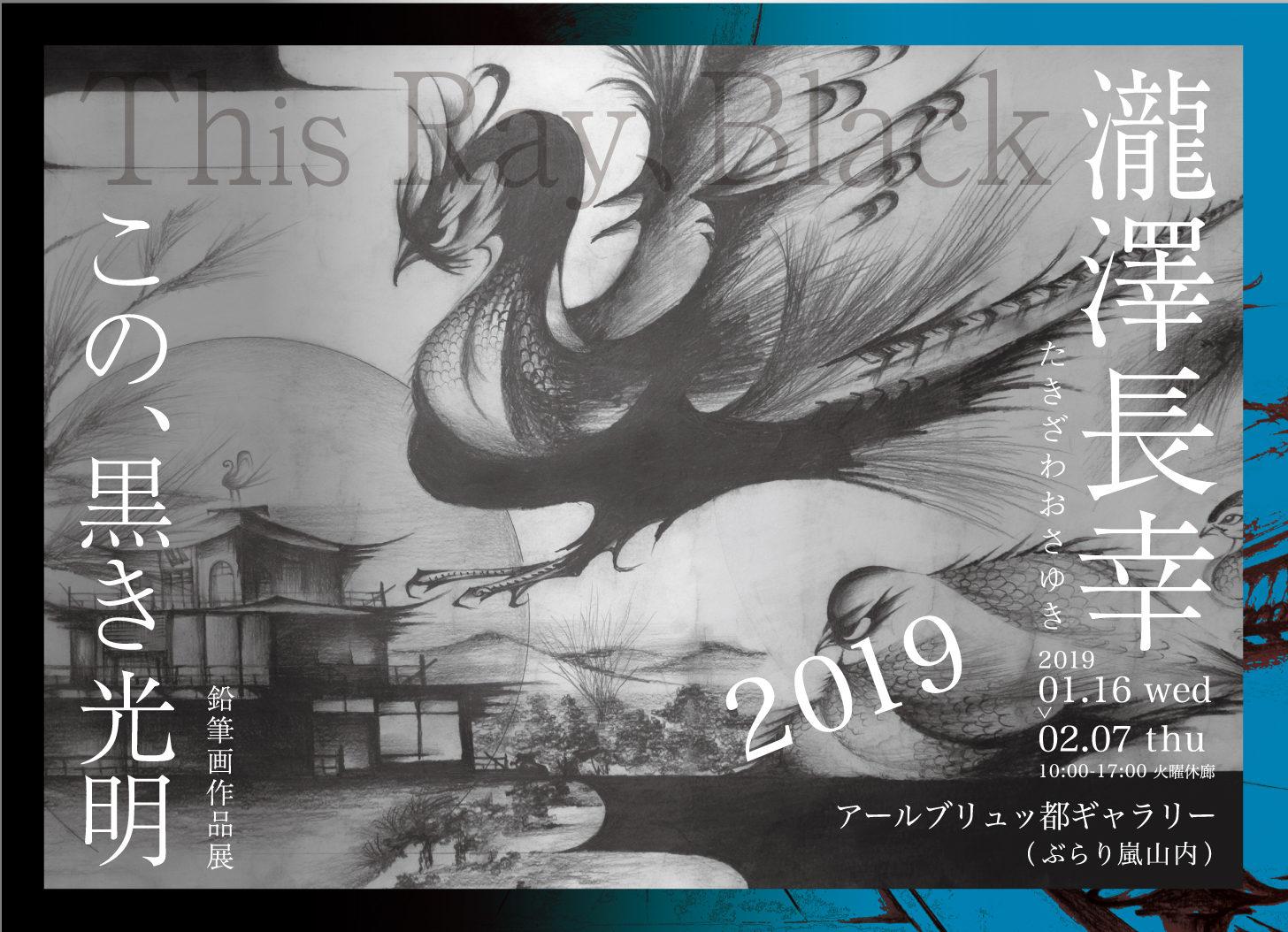 瀧澤長幸 展「この、黒き光明 2019」