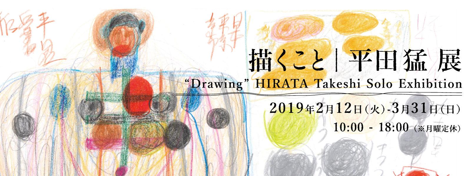 描くこと|平田猛 展 2019.2.12-2019.3.31