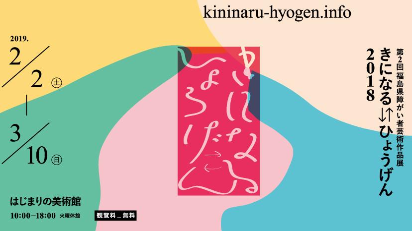 第2回福島県障がい者芸術作品展 きになる⇄ひょうげん2018