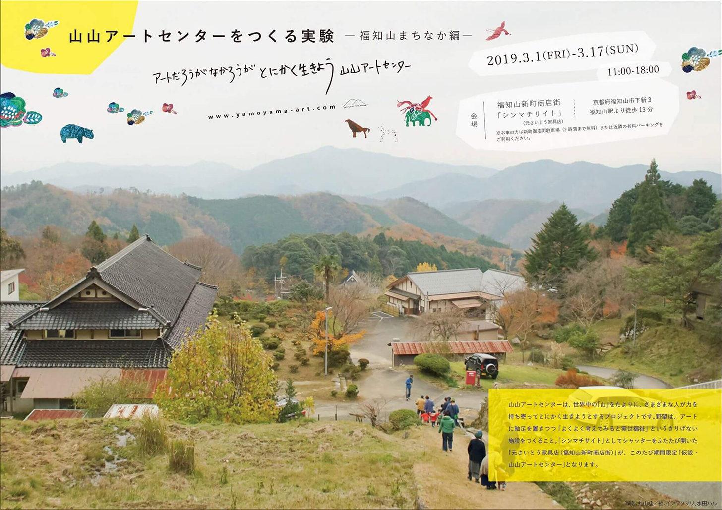 山山アートセンターをつくる実験ー福知山まちなか編ー