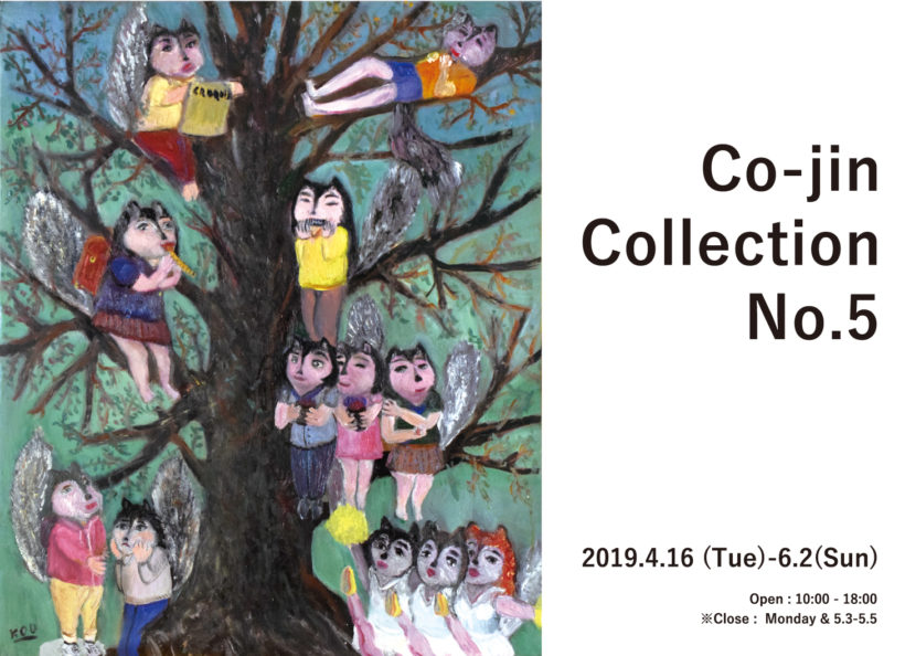 Co-jin Collection -コジコレ- No.5