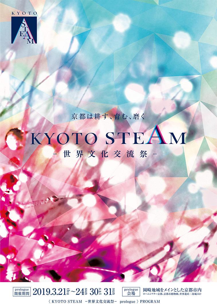 KYOTO STEAM-世界文化交流祭- prologue