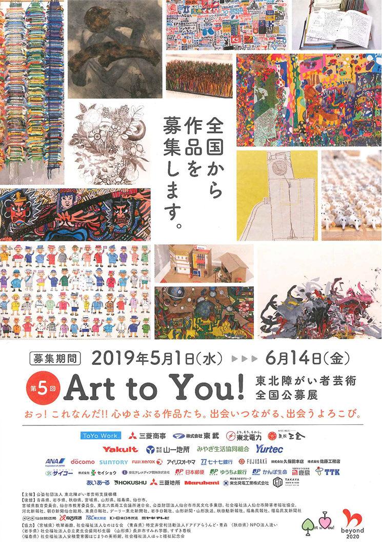 第5回 Art to You!  東北障がい者芸術全国公募展 作品募集のお知らせ
