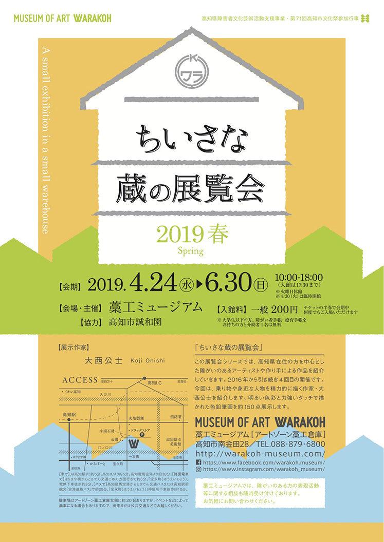 ちいさな蔵の展覧会 2019 春
