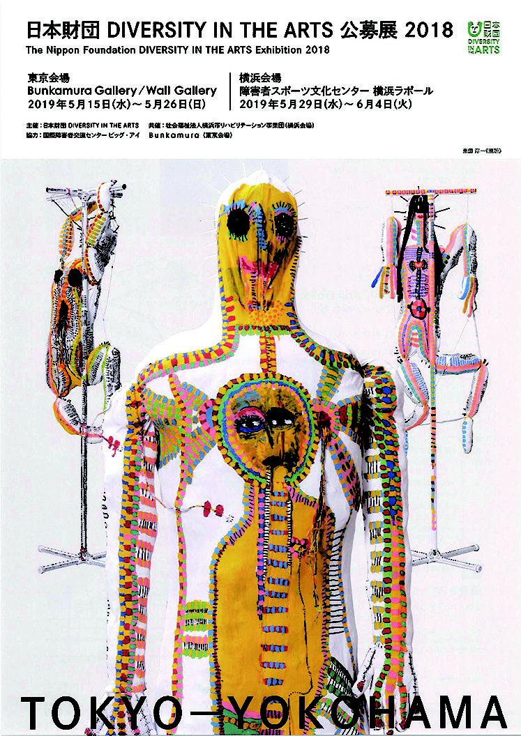 日本財団DIVERSITY IN THE ARTS 公募展 2018