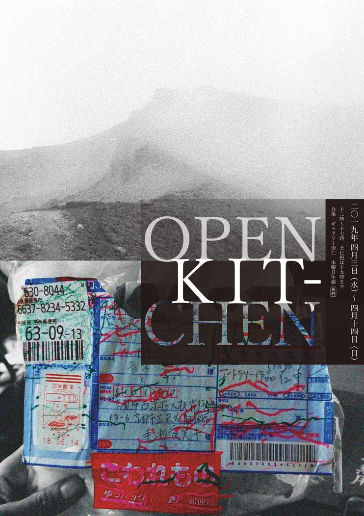 HANA×京芸「OPEN KITCHEN」展