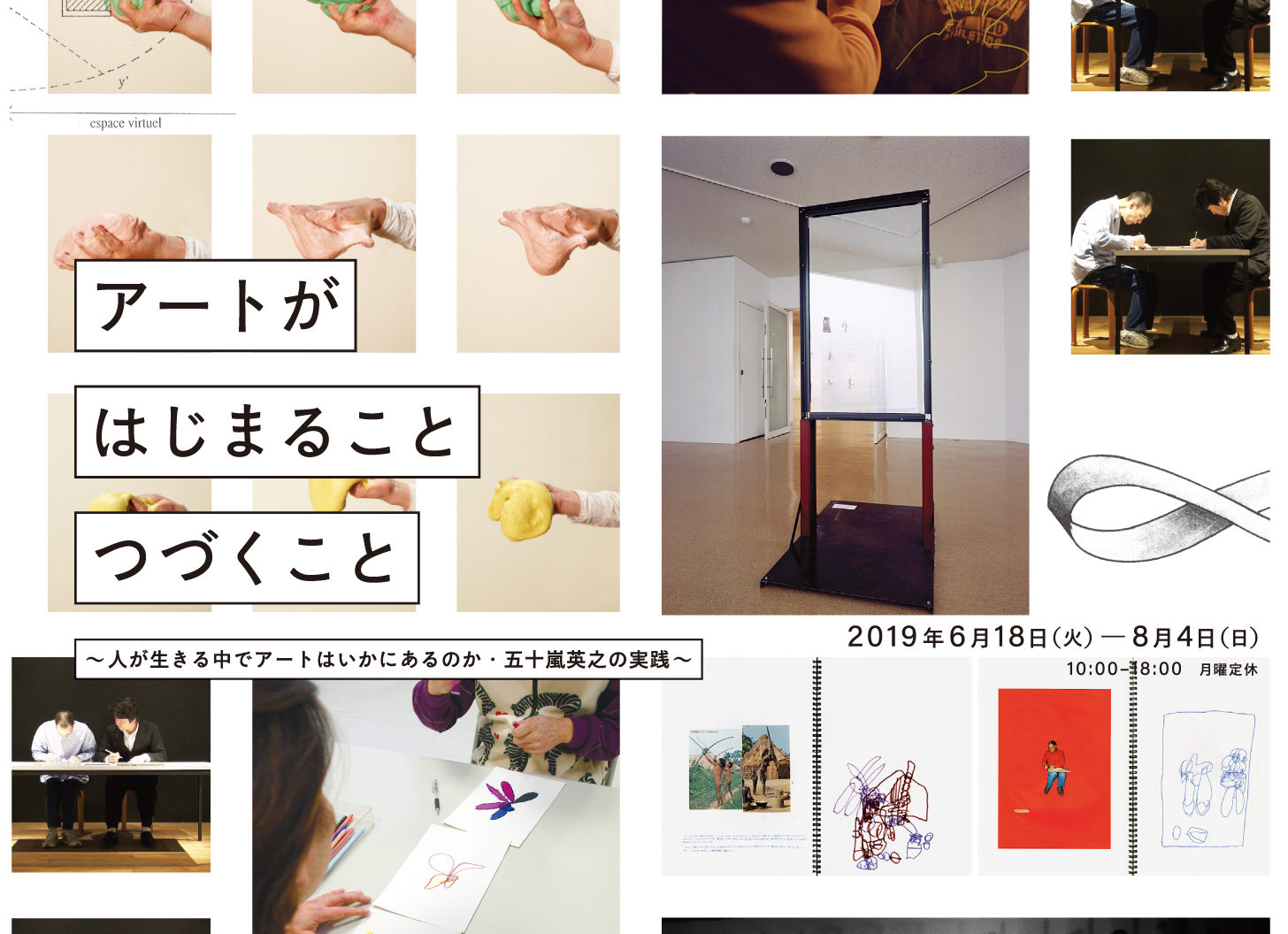 Begging and Countinuing Art -In one's Life, Where is Art? The Praxis of IGARASHI Hideyuki-