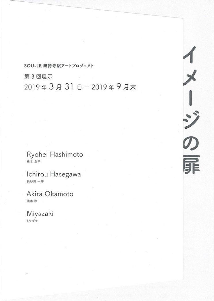 SOU   — JR総持寺駅アートプロジェクト 第3回展示 イメージの扉