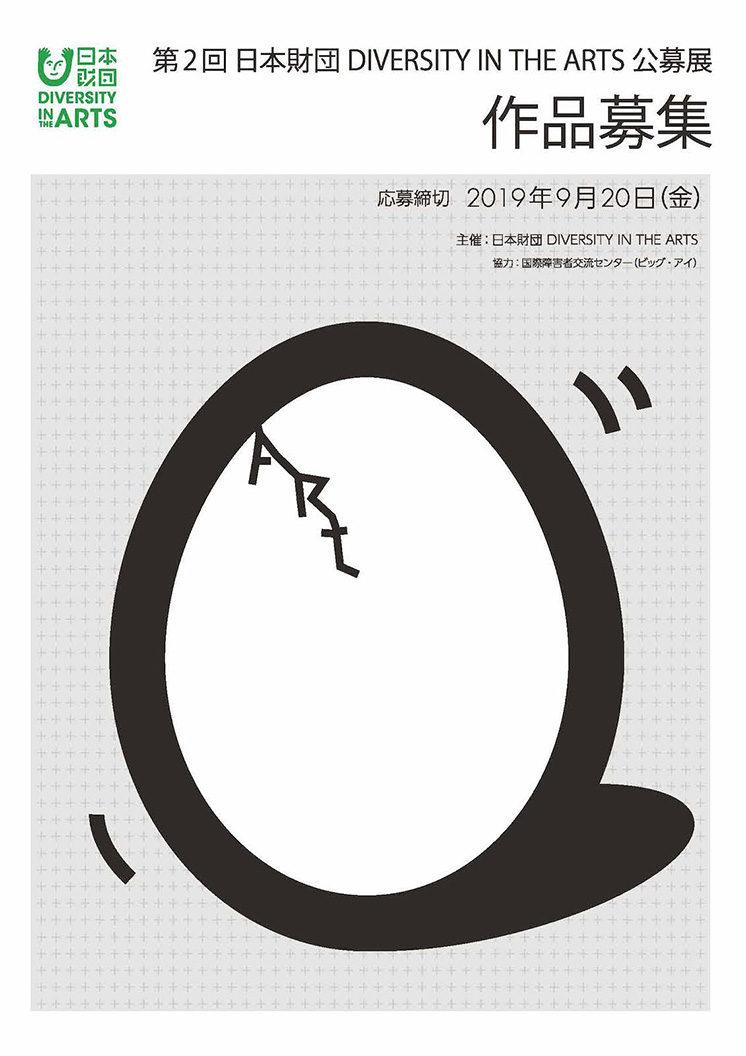 第2回 日本財団 DIVERSITY IN THE ARTS公募展(作品募集)