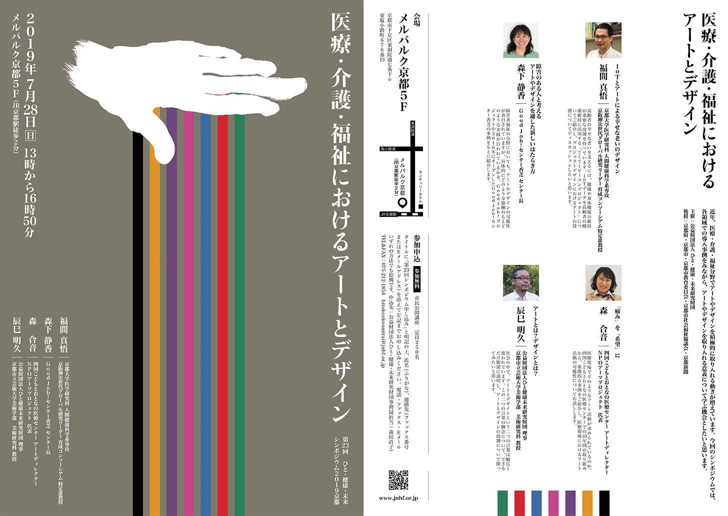 第23回 ひと・健康・未来シンポジウム2019京都「医療・介護・福祉におけるアートとデザイン」
