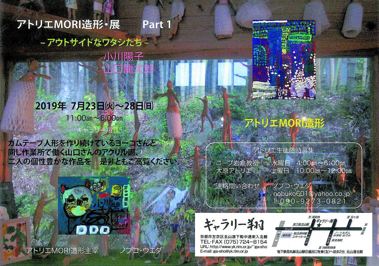 アトリエMORI造形・展 Part1