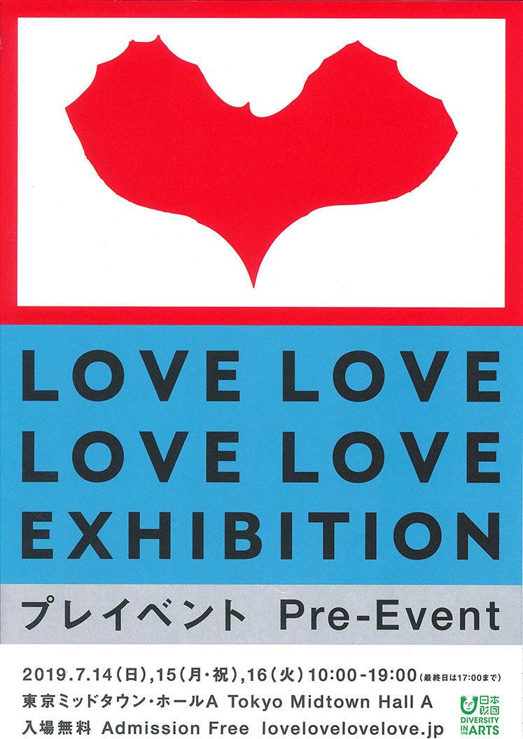 LOVE LOVE LOVE LOVE 展 プレイベント
