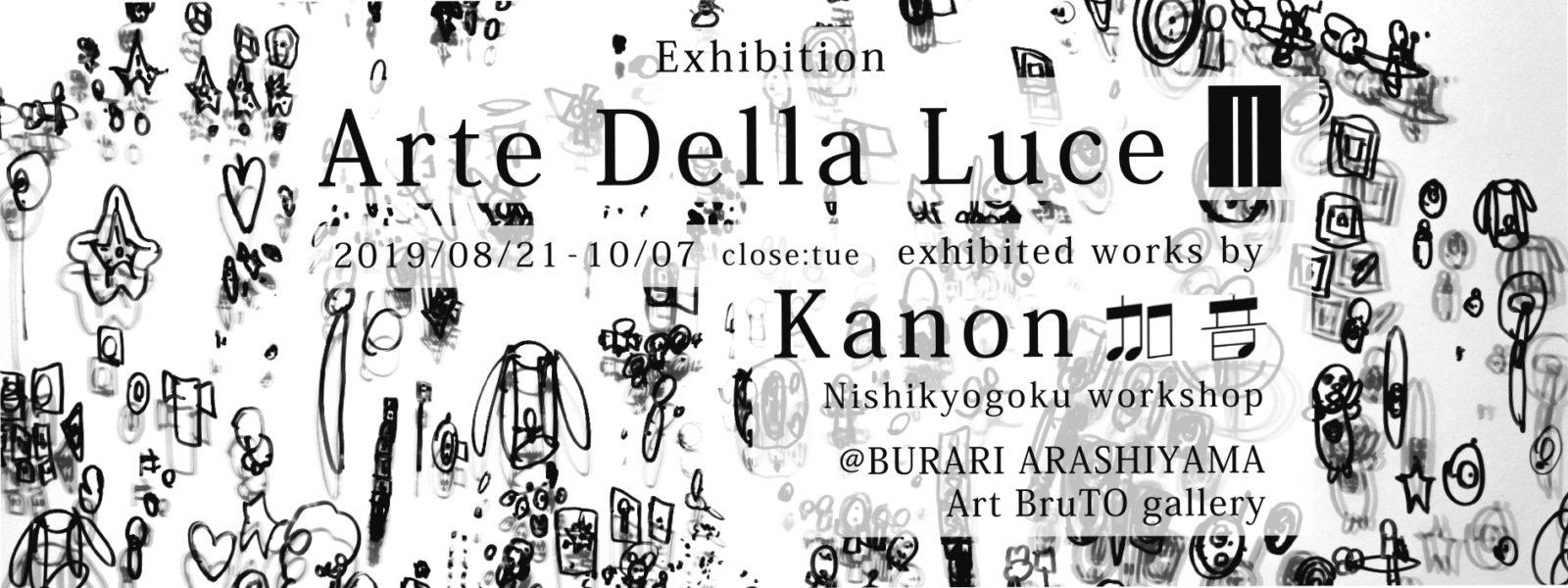 Arte Della Luce Ⅱ 加音 西京極作業所 展 @ぶらり嵐山 2019.08.21-2019.10.07