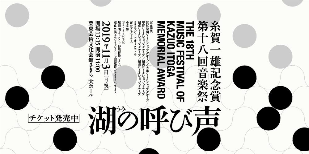 糸賀一雄記念賞第十八回音楽祭「湖の呼び声」