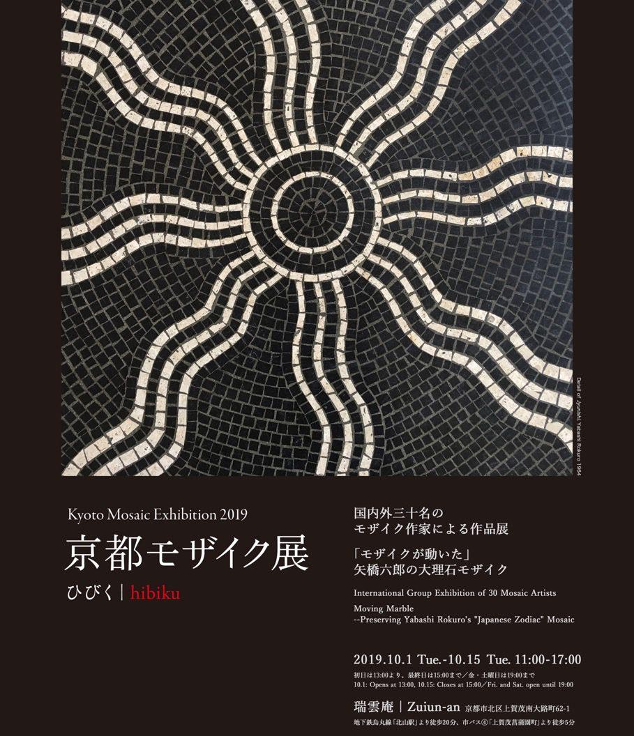 「京都モザイク展ーひびく」Kyoto Mosaic Exhibition 2019