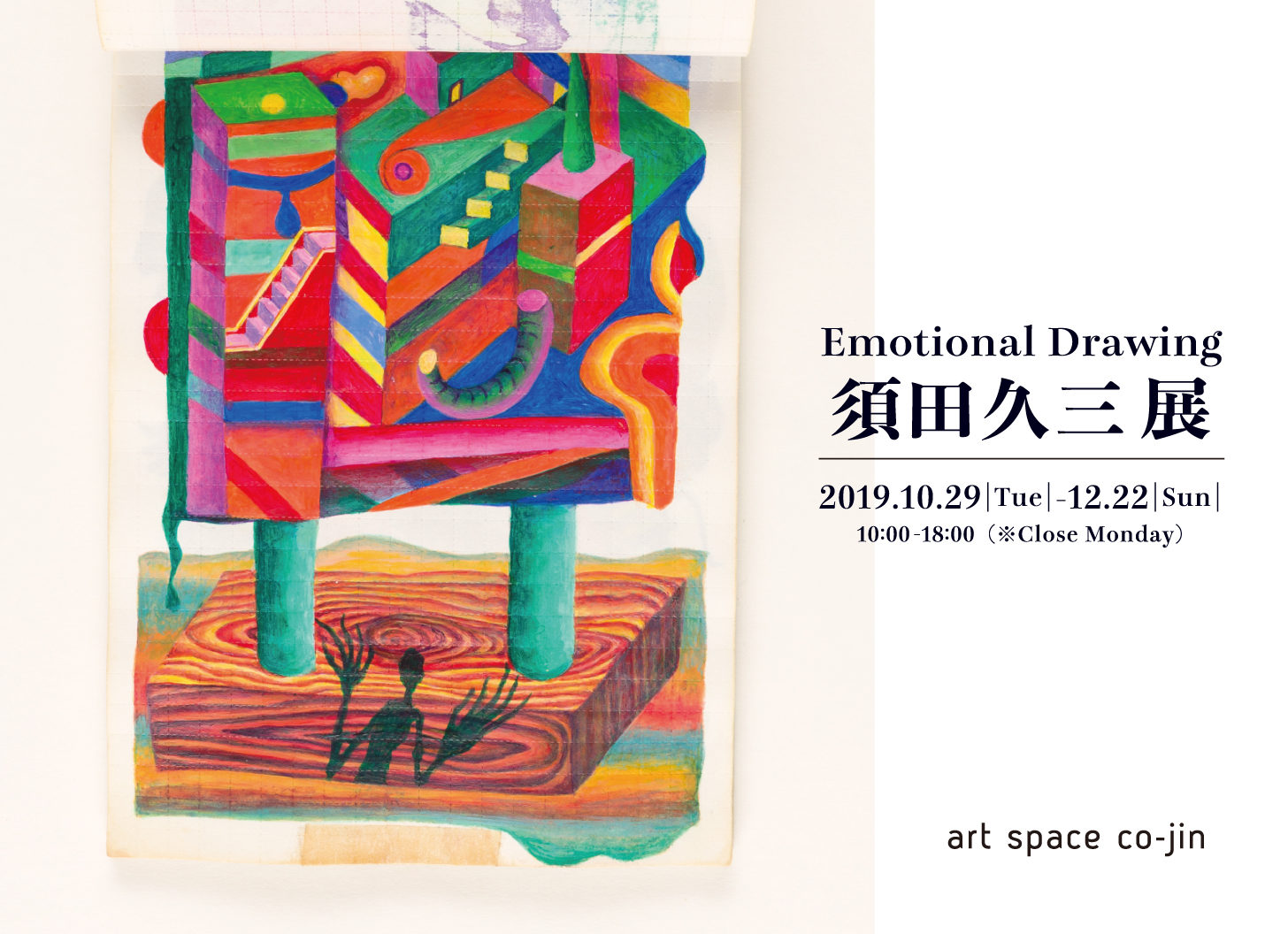Emotional Drawing|須田久三 展