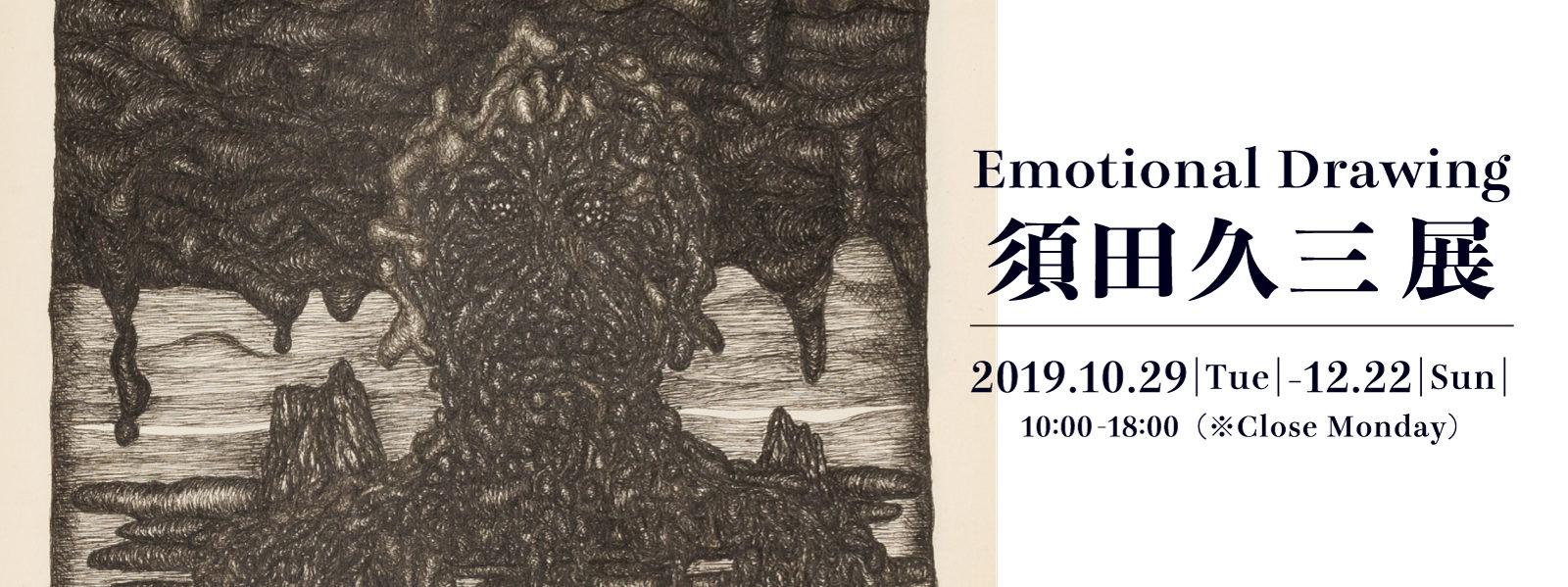 Emotional Drawing|須田久三 展 2019.10.29-12.22