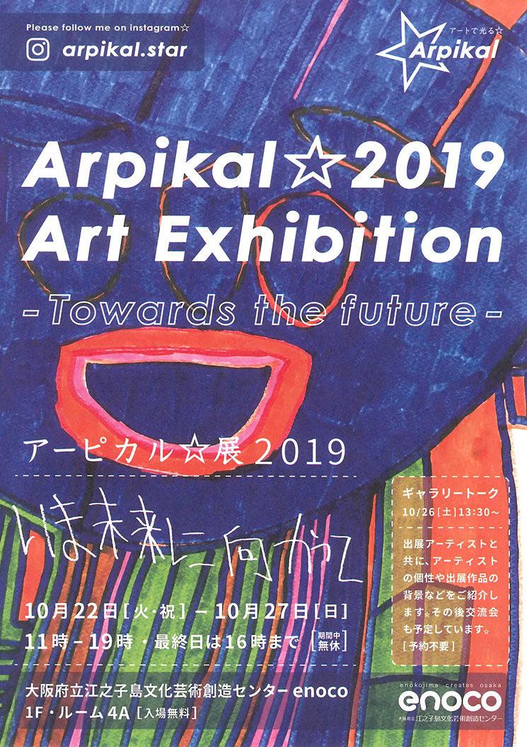 アーピカル☆展2019「いま未来に向かって」