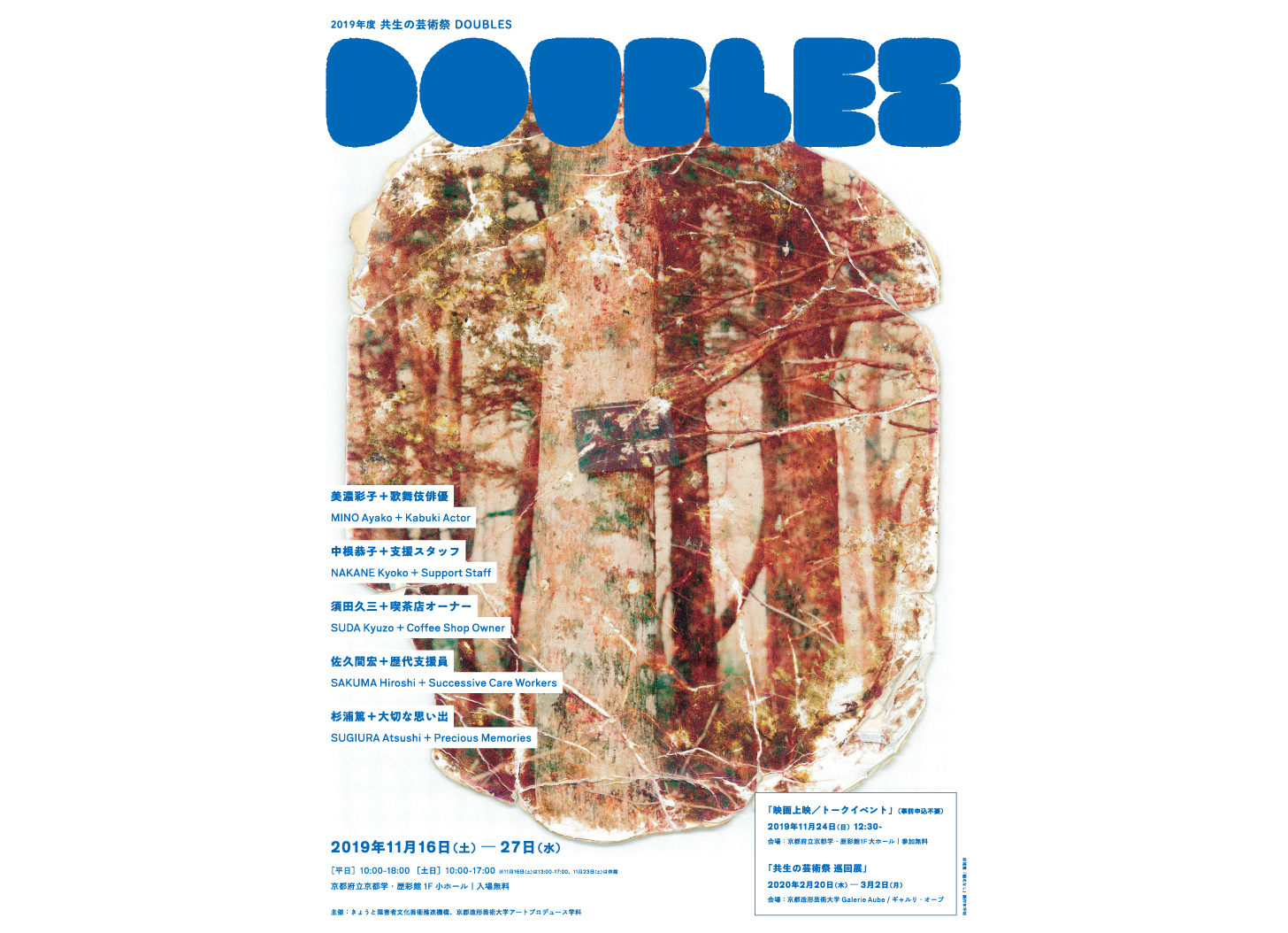 2019年度 共生の芸術祭「DOUBLES」