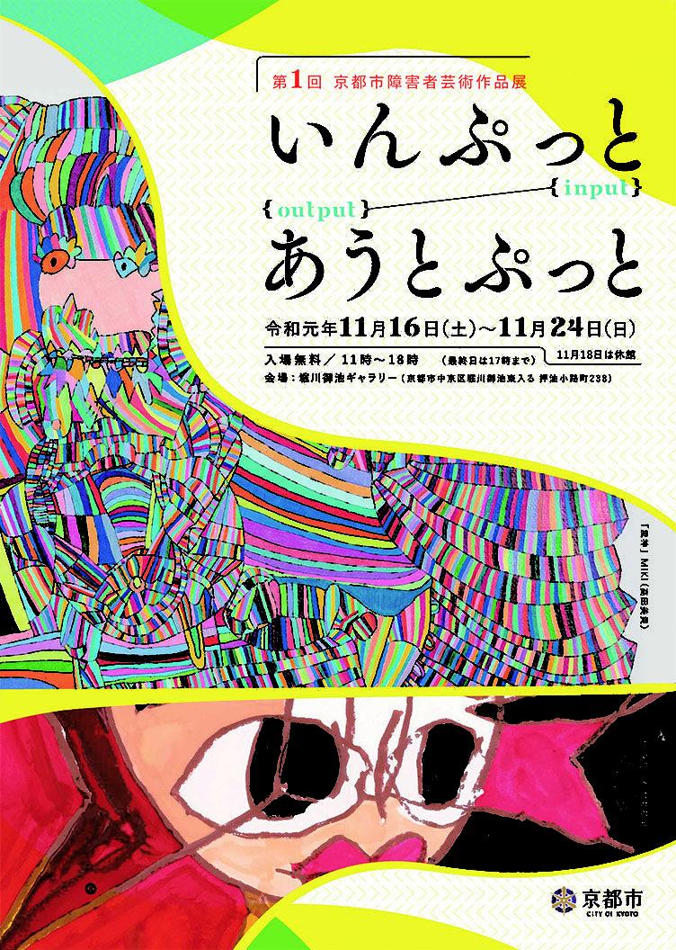 第1回 京都市障害者芸術作品展 いんぷっと/あうとぷっと