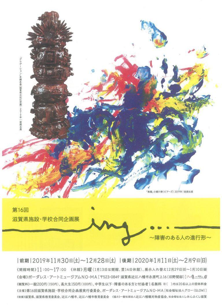 第16回 滋賀県施設・学校合同企画展 ing… 〜障害のある人の進行形〜  前期 
