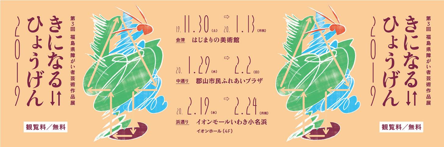 第3回福島県障がい者芸術作品展「きになる⇆ひょうげん2019」