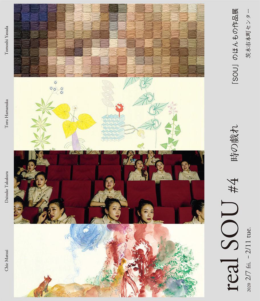 real SOU #4 時の戯れー「SOU」のほんもの作品展