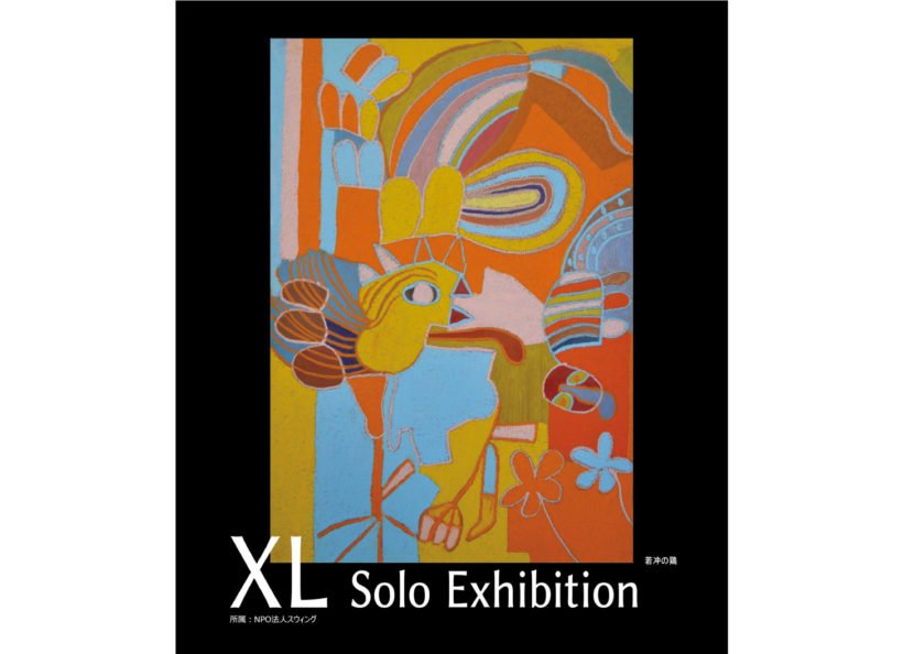 XL Solo Exhibition