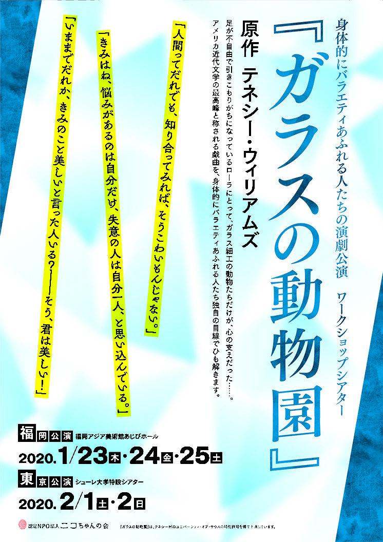 身体的にバラエティあふれる人たちの演劇公演 ワークショップシアター 『ガラスの動物園』≪東京公演≫