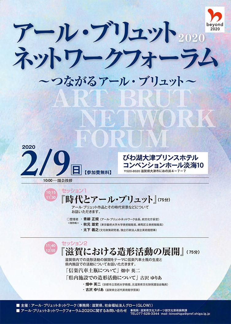 アール・ブリュットネットワークフォーラム2020 〜つながるアール・ブリュット〜