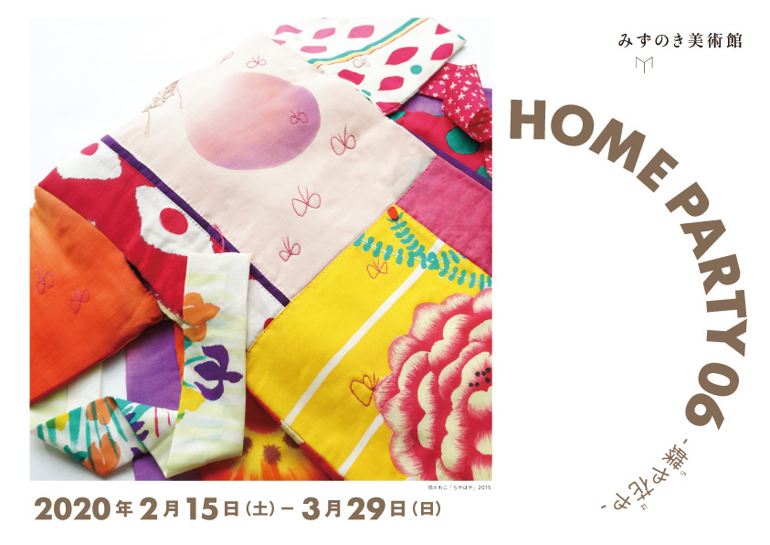HOME PARTY 06 -蝶や花や-