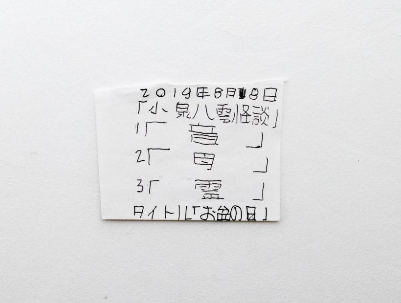 樋口慶雅 作品原版