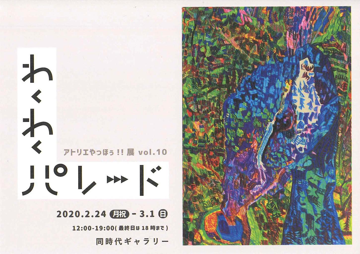 アトリエやっほぅ‼︎展 vol.10 わくわくパレード