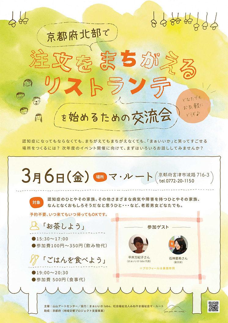 注文をまちがえるリストランテを京都府北部で始めるための交流会