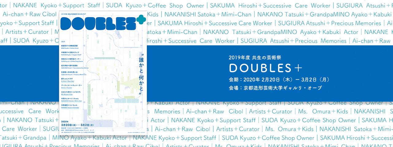 2019年度 共生の芸術祭 DOUBLES+ 2020.2.20-3.2