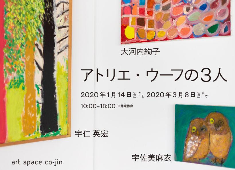 The Three Artists of Atelier Uoof